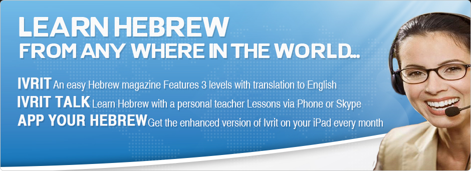 Learn Hebrew | Online Hebrew Lessons With eTeacher