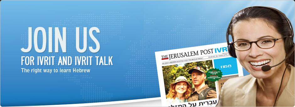 online ivrit ulpan - learn hebrew here